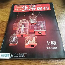 三联生活周刊2019.3.11