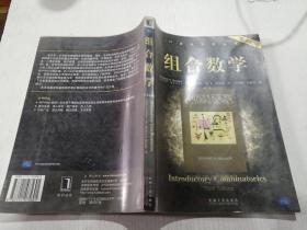 组合数学 原书第3版