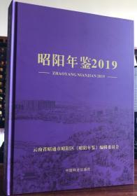 昭阳年鉴.2019