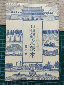高级小学语文课本第三册1952年版