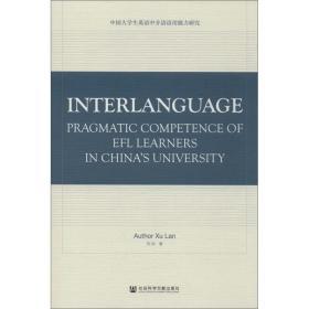中国大学生英语中介语语用能力研究(英文版)
