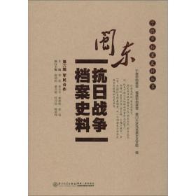 闽东抗日战争档案史料 第6辑