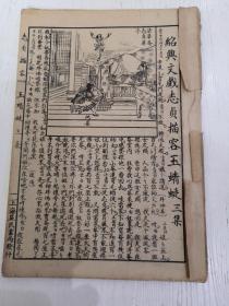 绍兴戏文:志贞描容玉蜻蜓  三集