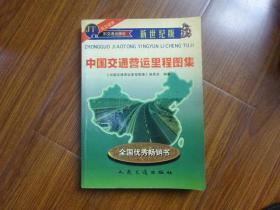 中国交通营运里程图集(新世纪版)