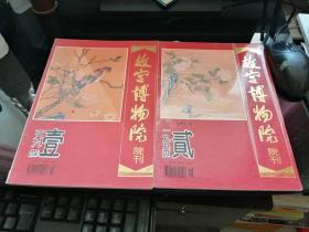 故宫博物院院刊1994/1  1994/2(2本合售)