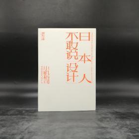 【好书不漏】小矶裕司签名《日本人不敢说设计》(锁线胶钉,一版一印,理想国出品)  包邮(不含新疆、西藏)