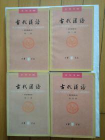 古代汉语 全四册 王力