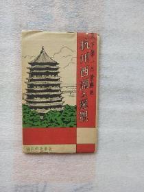 民国时期 杭州西湖之丽观 彩色明信片 一套7枚【外套旧 购买以图为准】