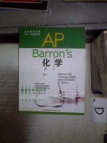 AP Barron's化学 。、