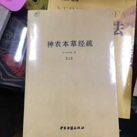 神农本草经疏(套装全二册)