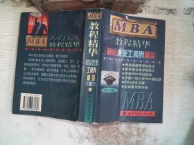 MBA教程精华:献给未来的商界精英(下卷)