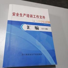 安全生产培训工作文件汇编 2018版