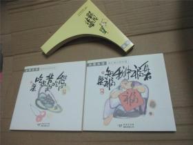 虫画虫话——甜的吃苦的也吃:身在福中我知福 (2册全带盒)