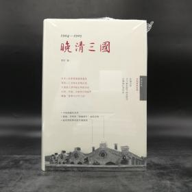 李洁签名《晚清三国:1904-1905》(精装一版一印,理想国出品)