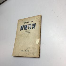 中国人民文艺丛书《刘巧团圆》韩起祥 著 1949年 一版一印 新华书店出版