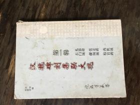 汉魏碑刻集联大观—第一辑