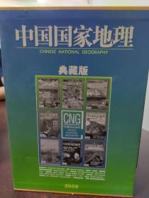 中国国家地理杂志2009(典藏版)