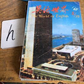 英语世界1995.8