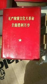 《无产阶级文化大革命全面胜利万岁》(上、下两册)