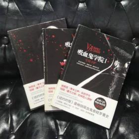 吸血鬼学院1-3生死守护 血月哀歌 魅影附身 蕾切尔米德 三本合售