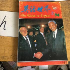 英语世界1994.2