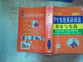 学生实用英语语法:指南与实践 初中卷