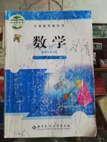 2014年北师大版:义务教育教科书 数学 九年级 上册