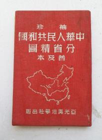 1951年繁体中国地图 《袖珍中华人民共和国分省精图》普及本,50开红色布面精装本。