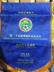 第二十九届奥林匹克运动会中国男子足球队签名旗 交换旗