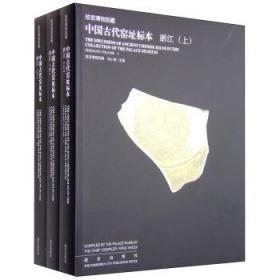 故宫博物院藏中国古代窑址标本 浙江