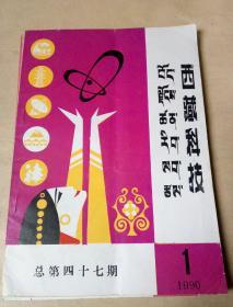 西藏科技1990四本
