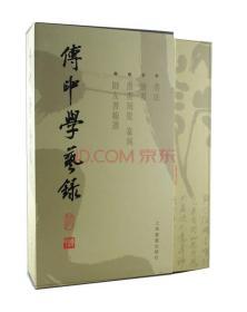 傅申学艺录(一函4册)