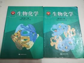 生物化学 第三版 (上下册)