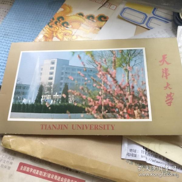 天津大學賀卡