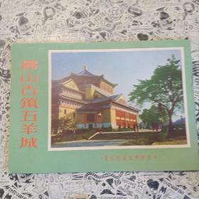 佛山古鎮五羊城 1960年香港初版