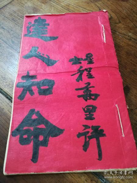 1945年星士程萬里毛筆手批《達人知命》命書一冊