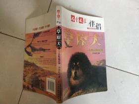 儿童文学 伴侣 草原犬草原动物系列印次:  7