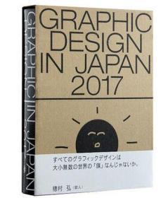 GRAPHIC DESIGN IN JAPAN 2017:2017 JAGDA 日本平面设计协会会员年鉴