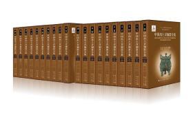 中国出土青铜器全集(共二十卷) 9787508855226