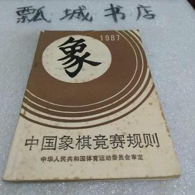 中国象棋竞赛规则