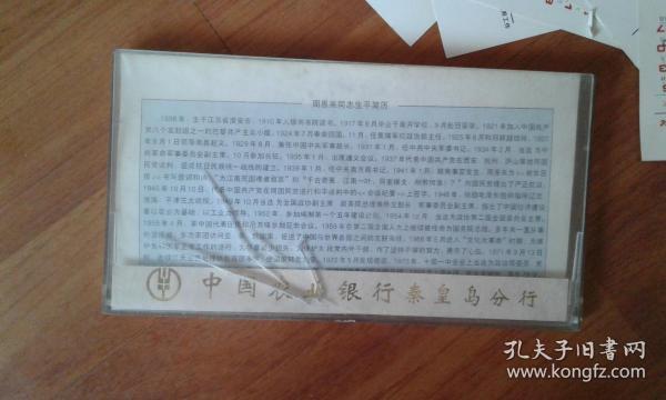 纪念周恩来诞辰一百周年【1898--1998】共6张