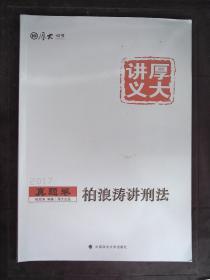 厚大讲义真题卷《柏浪涛讲刑法》