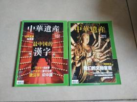 中华遗产 2010 年6. 10月2册合售