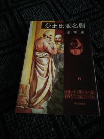 莎士比亚名剧连环画(6)