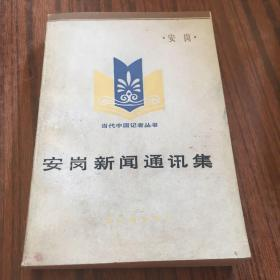 安岗新闻通讯集 一版一印