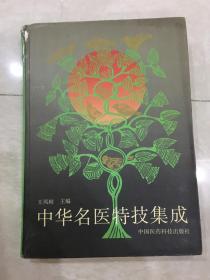 中华名医特技集成