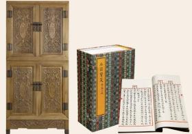 故宫博物院藏秘殿珠林石渠宝笈(16开线装 影印本 全56函255册 限量编号200套 含书柜