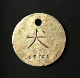 民国:犬字生肖银牌(带款)