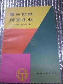 第三世界跨国企业(馆藏 正版)