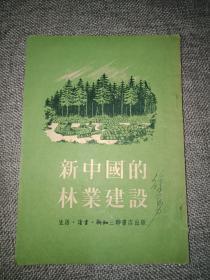 新中国的林业技术